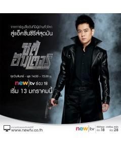 ซิตี้ฮันเตอร์ City Hunter (พากย์ไทย 5 แผ่นจบ) เวอร์ชั่นจีน อัดช่อง NewTV18