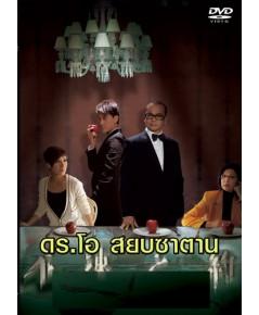 Dr.โอ สยบซาตาน / กลลวงบ่วงซาตาน (4 แผ่นจบ)