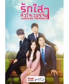 รักใสๆหัวใจเวอร์จิ้น Special Laws of Romance/Judging Romance (พากย์ไทย 1 แผ่นจบ)