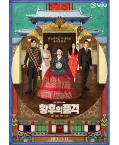 The Last Empress (Sub Thai 7 แผ่นจบ)