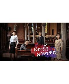 ชะตารักมายาลวง Glamorous Temptation (พากย์ไทย 10 แผ่นจบ) อัดช่อง 28 (3SD)