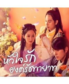 หัวใจรักองค์รัชทายาท The King Loves (พากย์ไทย 4 แผ่นจบ) อัดช่อง 3 Family 13
