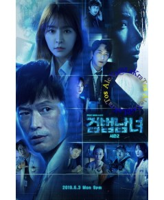 Investigation Couple ปี 2 / Partners for Justice ปี 2 (Sub Thai 4 แผ่นจบ)