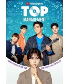 Top Management (Sub Thai 2 แผ่นจบ)