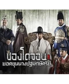 ชองโดจอน ยอดขุนนางปฐมกษัตริย์ Jeong DoJeon (พากย์ไทย 10 แผ่นจบ)