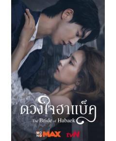 ดวงใจฮาแบ็ค The Bride of Habaek / Bride of the Water God (พากย์ไทย 4 แผ่นจบ) 2 ภาษา