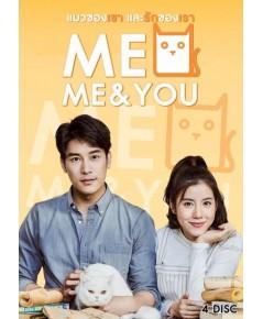 แมวของเขาและรักของเรา Meo Me  You (4 แผ่นจบ) ปี 61