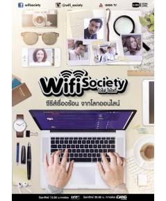 ไวไฟ โซไซตี้ Wifi Society (4 แผ่นจบ) ปี 58