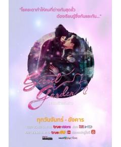 อลเวงรักสลับร่าง Secret Garden Thailand (4 แผ่นจบ) ปี 62