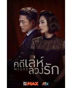 คดีเล่ห์ลวงรัก Misty (พากย์ไทย 4 แผ่นจบ) 2 ภาษา