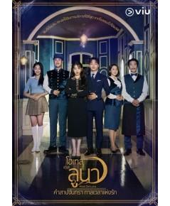 คำสาปจันทรา กาลเวลาแห่งรัก Hotel Del Luna (พากย์ไทย 5 แผ่นจบ)