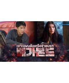 เจาะแผนลับเครือข่ายนรก Vagabond ปี 1 (พากย์ไทย 4 แผ่นจบ) 2 ภาษา