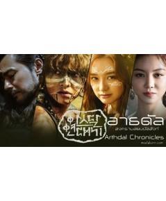 อาธดัล สงครามสยบบัลลังก์ Arthdal Chronicles (พากย์ไทย 6 แผ่นจบ) 2 ภาษา
