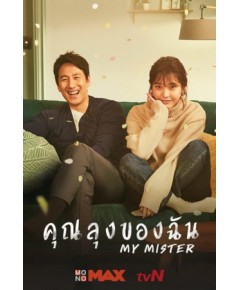 คุณลุงของฉัน My Mister (พากย์ไทย 5 แผ่นจบ) 2 ภาษา