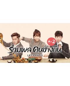 รวมพลคนช่างกิน Let's Eat ปี 2 (พากย์ไทย 4 แผ่นจบ) 2 ภาษา