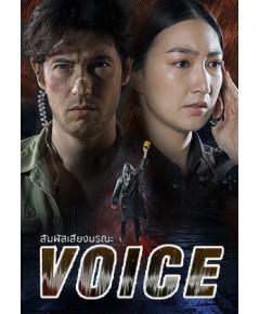 สัมผัสเสียงมรณะ Voice (4 แผ่นจบ) ปี 62