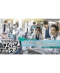 Romantic Doctor Teacher Kim ปี 2 / Dr.Romantic ปี 2 (Sub Thai 4 แผ่นจบ)