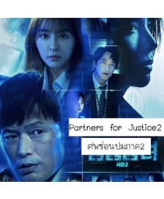 ศพซ่อนปม ปี 2 / Partners for Justice ปี 2 (พากย์ไทย 4 แผ่นจบ)