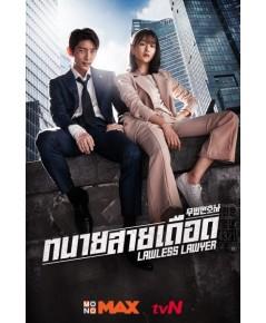 ทนายสายเดือด Lawless Lawyer (พากย์ไทย 4 แผ่นจบ)