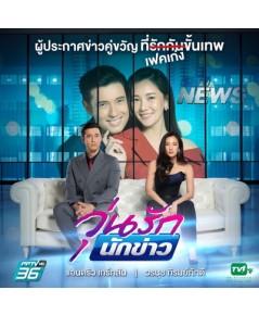 วุ่นรักนักข่าว (5 แผ่นจบ) ปี 63 อัดช่อง PPTV36