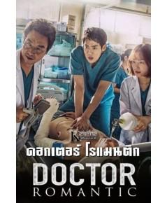 ดอกเตอร์ โรแมนติก Romantic Doctor Teacher Kim / Dr.Romantic (พากย์ไทย 4 แผ่นจบ)