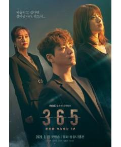 365 Repeat The Year (Sub Thai 3 แผ่นจบ)