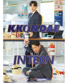 Kkondae Intern (Sub Thai 3 แผ่นจบ)