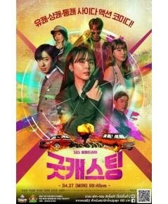Good Casting (Sub Thai 4 แผ่นจบ)