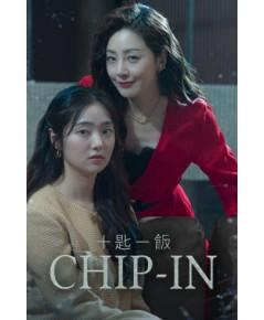 Chip In (Sub Thai 2 แผ่นจบ)