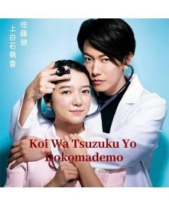 Koi wa Tsuzuku yo Dokomade mo (Sub Thai 2 แผ่นจบ)