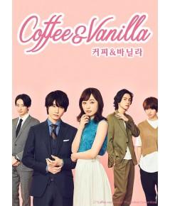 Coffee  Vanilla (Sub Thai 1 แผ่นจบ)