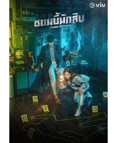 ซอมบี้นักสืบ Zombie Detective (พากย์ไทย 3 แผ่นจบ) 2 ภาษา