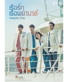 เรือรัก เรือพยาบาล Hospital Ship (พากย์ไทย 4 แผ่นจบ)