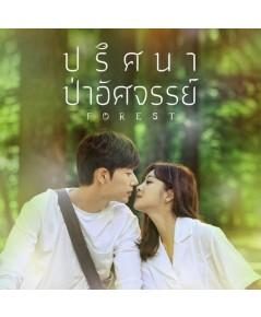 ปริศนาป่าอัศจรรย์ Forest (พากย์ไทย 3 แผ่นจบ)