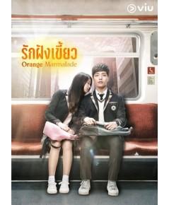 รักฝังเขี้ยว Orange Marmalade (พากย์ไทย 3 แผ่นจบ) 2 ภาษา