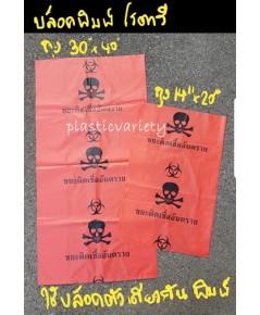 ถุงพลาสติก ถุงขยะ HDPE สีแดง พิมพ์ขยะติดเชื้อ จำนวน 210 กก