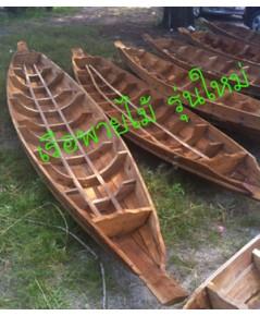 เรือพายไม้ รุ่นใหม่