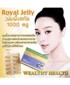นมผึ้ง Wealthy Health ขนาด 30 เม็ด ทานบำรุงผิวพรรณอ่อนเยาว์ บำรุงสุขภาพดี แข็งแรง สดใส