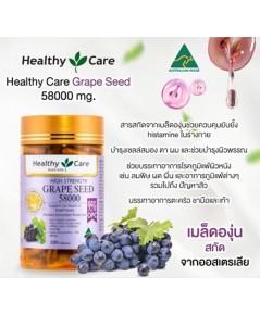 Healthy Care Grape Seed 58000 mg. opc สูง 460 mg. ทานเพื่อผิวกระจ่างใส และสุขภาพดี ขนาด 200 เม็ด