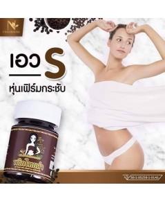 พริกไทยดำ อาหารเสริมลดน้ำหนัก ตราสมุนไพรชาววังพริกไทยดำ อาหารเสริมลดน้ำหนัก ตราสมุนไพรชาววัง