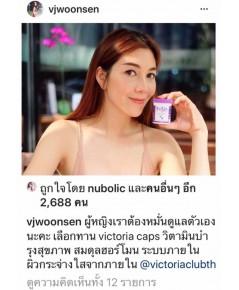 (2ปุก) Victoria caps วิกตอเรียแคป ผลิตภัณฑ์อาหารเสริมอสำหรับผู้หญิง อกฟู รูฟิต กระชับ ไร้กลิ่น ไม่พึ