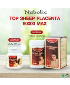 (ขนาด30เม็ด) รกแกะเข้มข้น นูโบลิก 60,000 มิลลิกรัม-Nubolic Top Sheep Placenta 60,000 mg.Max