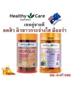 พรอพรอรอริส ขนาด 30 เม็ด + สารสกัดเมล็ดองุ่น 58000 mg. 30 เม็ด ทาน 1 เดือน