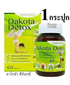 Dakota Detox ดาโกต้า ดีท็อกซ์ สมุนไพรรีดไขมัน ไม่โยโย่ กระปุกละ 220 บาท