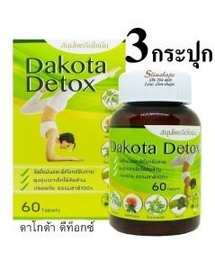 Dakota Detox ดาโกต้า ดีท็อกซ์ สมุนไพรรีดไขมัน ไม่โยโย่ 3 กระปุกเพียง 590 บาท