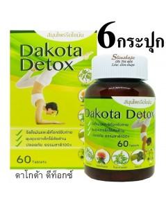 Dakota Detox ดาโกต้า ดีท็อกซ์ สมุนไพรรีดไขมัน ไม่โยโย่ 6 กระปุกเพียง 1050 บาท