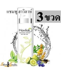 Havilah Shampoo Fresh Herbal ฮาวิลาห์แชมพู เฟรชเฮอร์เบิลแอนตี้แฮร์ลอส 3ขวดๆละ 850 เป็นเงิน 2550 บาท