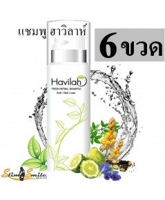 Havilah Shampoo Fresh Herbal ฮาวิลาห์แชมพู เฟรชเฮอร์เบิลแอนตี้แฮร์ลอส 6ขวดๆละ 820 เป็นเงิน 4920 บาท