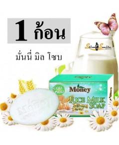 Money Rice Milk Soap มันนี่ ไรท์ มิลล์ โซป สบู่น้ำนมข้าว และ จมูกข้าว ก้อนละ 50 บาท