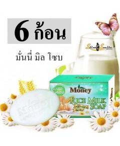 Money Rice Milk Soap มันนี่ ไรท์ มิลล์ โซป สบู่น้ำนมข้าว และ จมูกข้าว 6 ก้อน 300 ฟรี 1 ก้อน